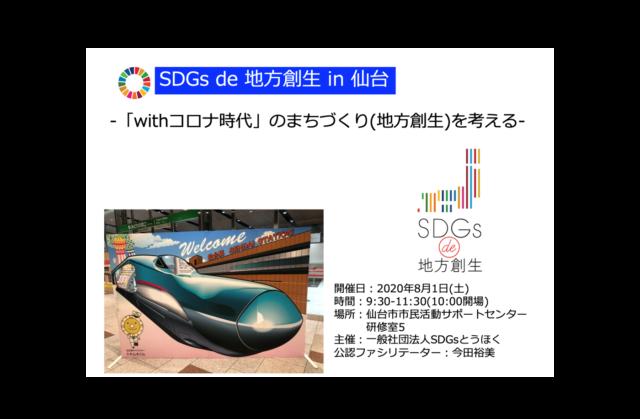 宮城8月:『SDGs de 地方創生』ゲーム体験会 in 仙台