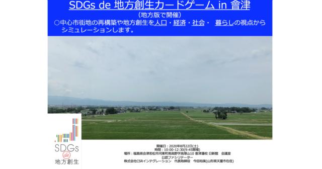 福島8月『SDGs de 地方創生』ゲーム体験会 in 會津