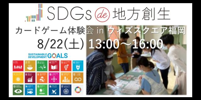 8月22日(土) SDGs de 地方創生カードゲーム体験会 in ウィズスクエア福岡