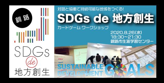 【釧路8月開催】「SDGs de 地方創生」 カードゲームワークショップ
