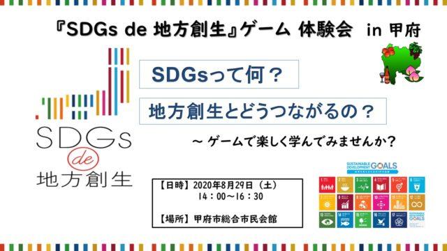 山梨8月:『SDGs de 地方創生』ゲーム体験会 in 甲府