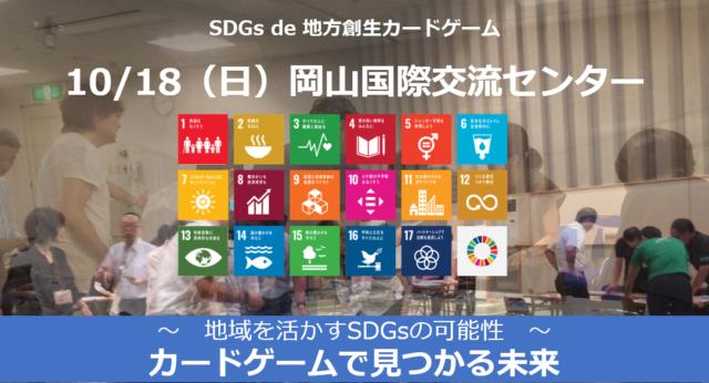 岡山10月:SDGs de 地方創生カードゲーム 「SDGsの可能性」