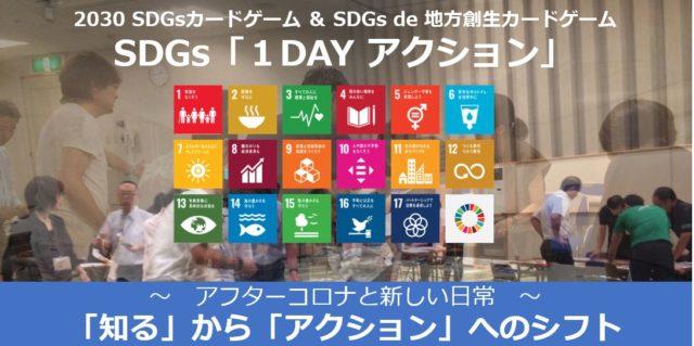 香川10月「~アフターコロナと新しい日常~ SDGs 1dayアクション」
