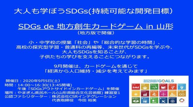 山形9月:『SDGs de 地方創生』ゲーム体験会 in 山形