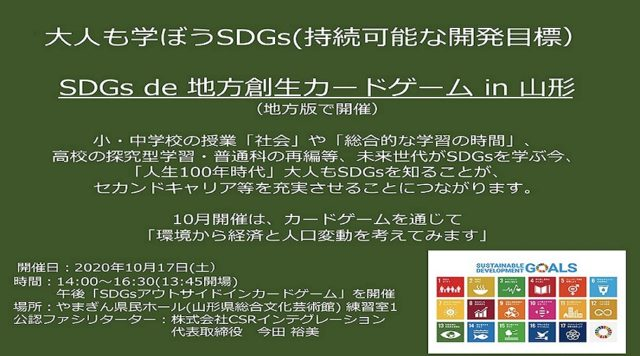 山形10月:『SDGs de 地方創生』ゲーム体験会 in 山形