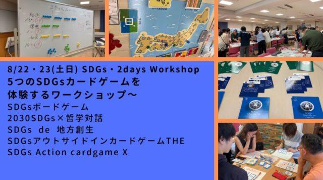 東京8月:SDGs・2days Workshop~5つのSDGsカードゲームを体験するワークショップ~ ~SDGsボードゲーム×2030SDGs×SDGs de 地方創生×SDGsアウトサイドインカードゲーム×THE SDGs Action cardgame「X(クロス)」