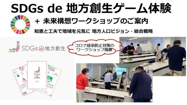 東京8月:『SDGs de 地方創生』ゲーム体験会 in 新宿