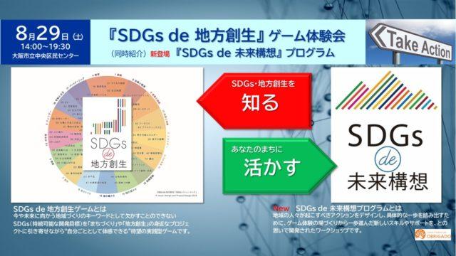 大阪8月:『SDGs de 地方創生』ゲーム体験会+新登場! SDGs de 未来構想プログラム(紹介とミニ体験)