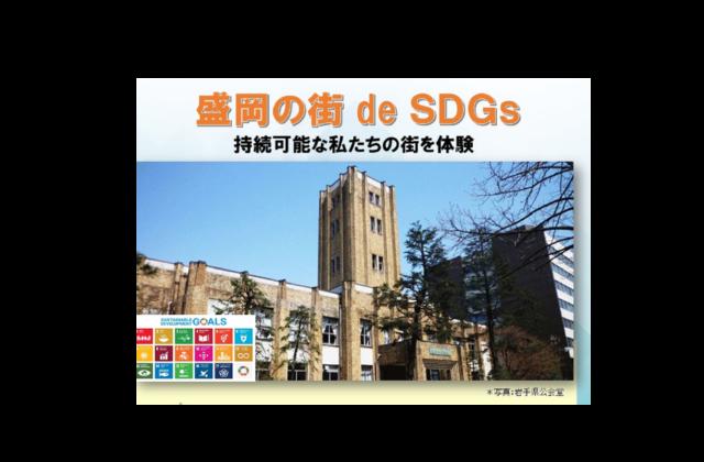 岩手10月:「盛岡の街 de SDGs」~持続可能な私たちの街を体験~