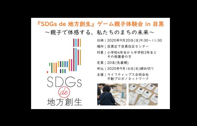 東京9月:『SDGs de 地方創生』ゲーム親子体験会 in 目黒