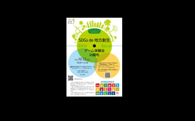 東京:10月「SDGs de 地方創生」ゲーム体験会in調布