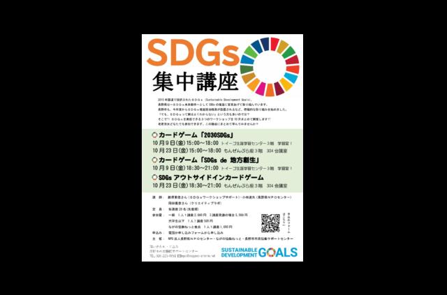 長野10月:『SDGs集中講座』in長野市