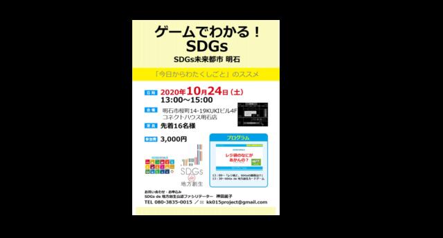 兵庫県明石市10月:未来都市あかし!『SDGs de 地方創生』ゲームでわかるSDGs vol.2