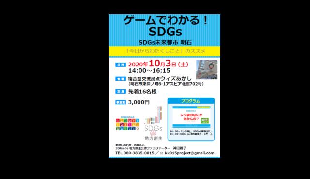 兵庫県明石市10月:未来都市あかし!『SDGs de 地方創生』ゲームでわかるSDGs