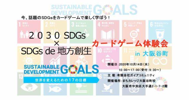 大阪10月14日「2030SDGs」×「SDGs de 地方創生」【今日は一日SDGs:小学生にもよくわかるビジネスマンのためのSDGs学び直し】