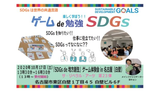 愛知10月:『SDGs de 地方創生』ゲーム体験会 in 名古屋