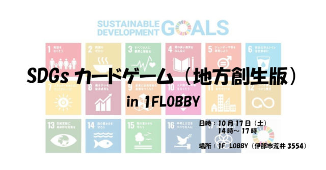 【長野県10月開催】:『SDGs de 地方創生』ゲーム体験会 in 伊那市