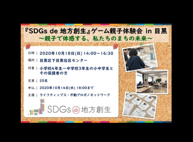 東京10月:『SDGs de 地方創生』ゲーム 親子体験会 in 目黒