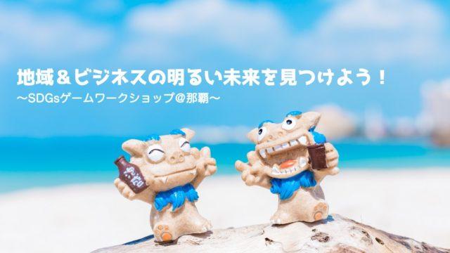 沖縄10月:地域&ビジネスの明るい未来を見つけよう!〜SDGsゲームワークショップ〜