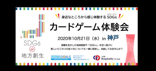 兵庫県神戸市10月:「SDGs de 地方創生」カードゲーム体験会 in 神戸 vol.6