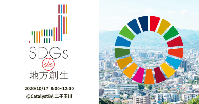 東京10月:『SDGs de 地方創生』ゲーム体験会 in 二子玉川 vol.3