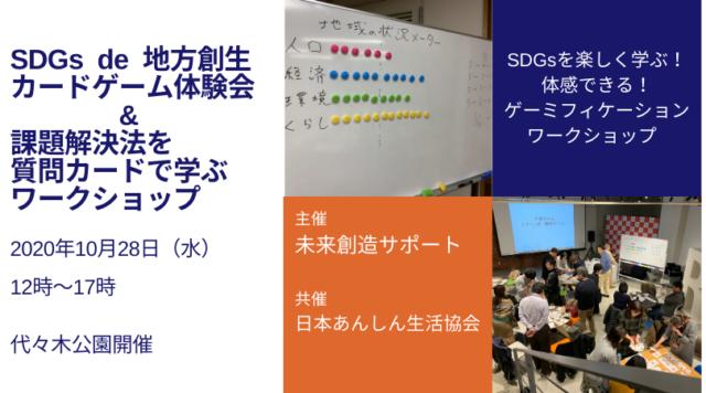 東京10月:SDGs de 地方創生カードゲーム体験会&課題解決法を質問カードで学ぶワークショップ