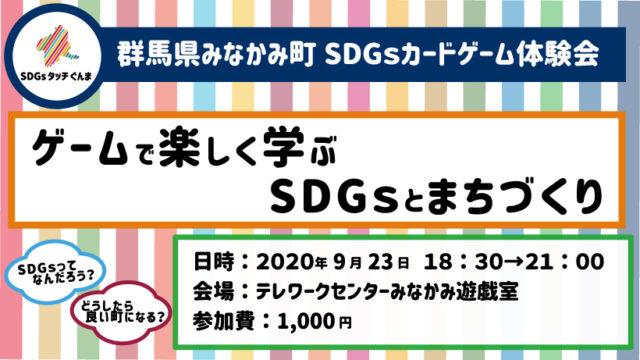 群馬県9月:ぐんまSDGsカードゲーム体験会inテレワークセンターMINAKAMI