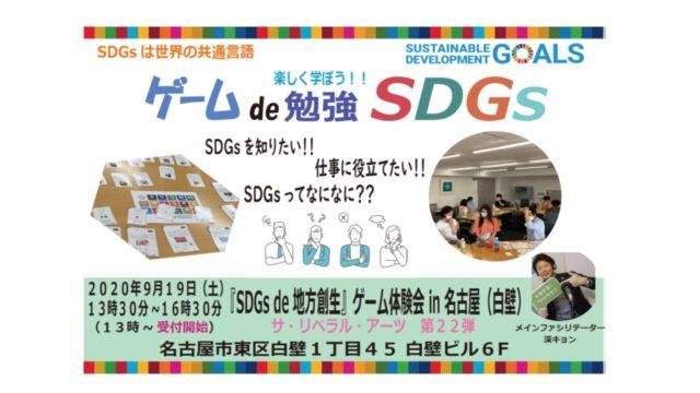 名古屋9月:『SDGs de 地方創生』ゲーム体験会 in 名古屋(白壁)