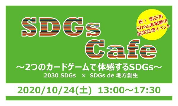 兵庫10月:SDGs Cafe