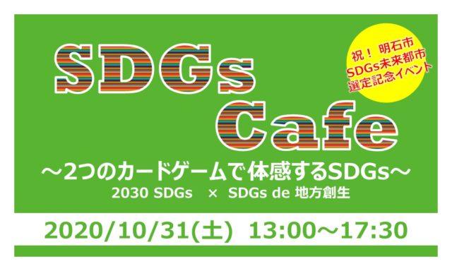兵庫明石10月:SDGs Cafe