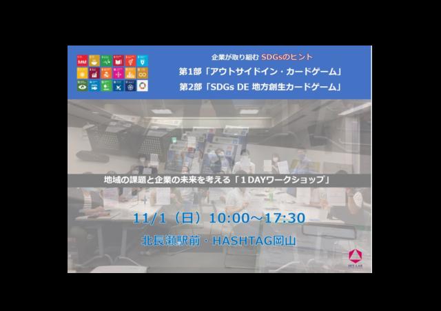 岡山11月:地域の課題と企業の未来を考える「1DAYワークショップ」