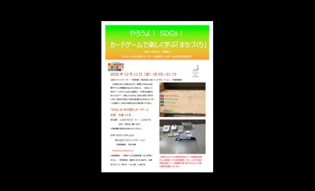 山形12月:『SDGs de 地方創生』カードゲーム体験会 in 山形