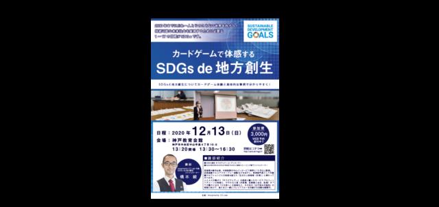 「SDGs de 地方創生」カードゲーム体験会 in 神戸 vol.8