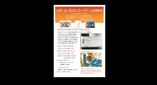 山形11月:『SDGs de 地方創生』ゲーム体験会 in 山形