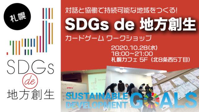 【札幌10月開催】「SDGs de 地方創生」 カードゲームワークショップ