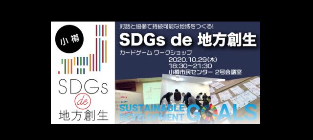 【小樽10月開催】「SDGs de 地方創生」 カードゲームワークショップ