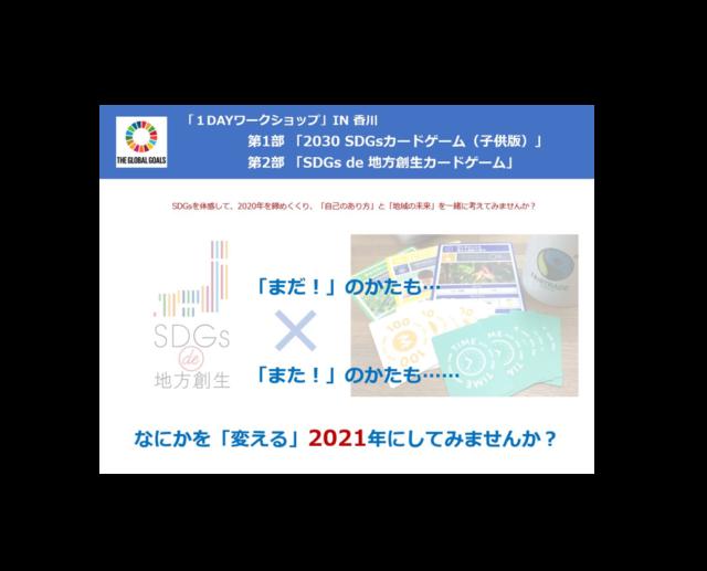 香川12月:「1DAY SDGsワークショップ」IN香川