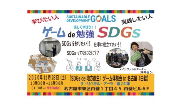 愛知11月:『SDGs de 地方創生』ゲーム体験会 in 名古屋