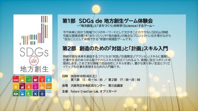 大阪10月:『SDGs de 地方創生』ゲーム体験会 & 創造のための「対話」と「計画」スキル入門