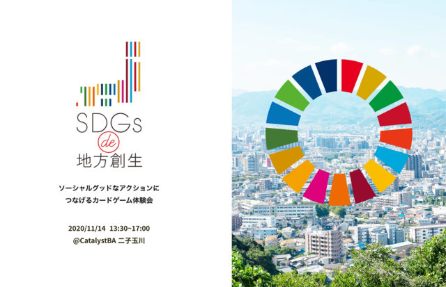 東京11月:『SDGs de 地方創生』ゲーム体験会 in 二子玉川