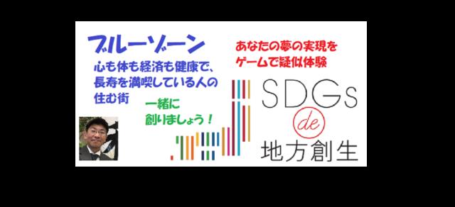 【名古屋12月】ゲームで体感!あなたの夢の実現