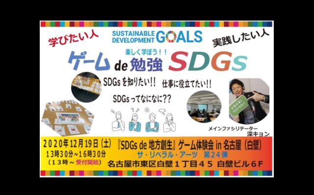 愛知12月:『SDGs de 地方創生』ゲーム体験会 in 名古屋