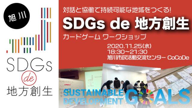 【旭川11月開催】「SDGs de 地方創生」 カードゲームワークショップ