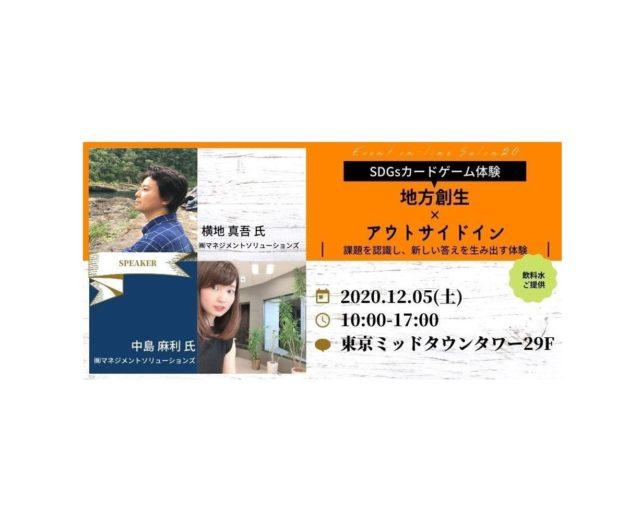 東京12月:カードゲームでSDGsを体感しよう~地方創生×アウトサイドイン~