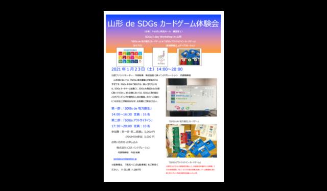 山形1月:『SDGs de 地方創生』ゲーム体験会 in 山形