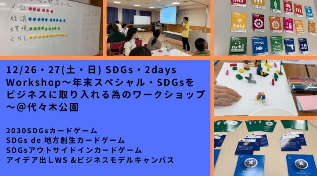 東京12月:SDGs・2days Workshop~年末スペシャル・SDGsをビジネスに取り入れる為のワークショップ~