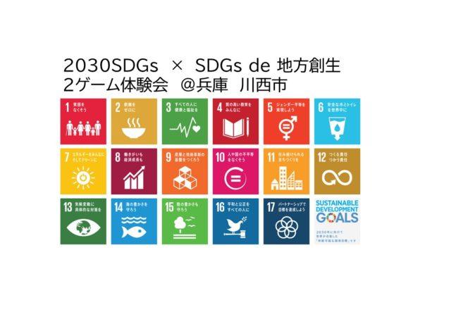 兵庫12月:12月6日開催!「2030SDGs」×「SDGs de 地方創生」2ゲーム体験会@兵庫 川西市