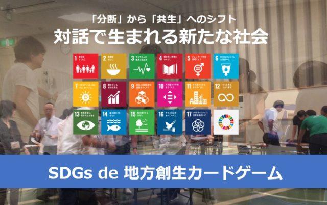 岡山3月:SDGs de 地方創生カードゲーム 体験会