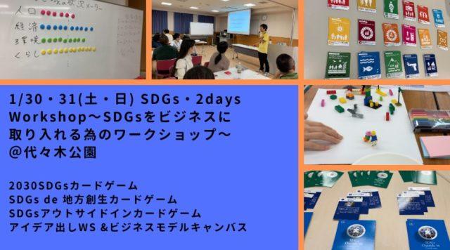 東京1月:SDGs・2days Workshop~SDGsをビジネスに取り入れる為のワークショップ~