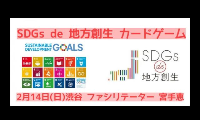 渋谷 2月:『SDGs de 地方創生』ゲーム体験会